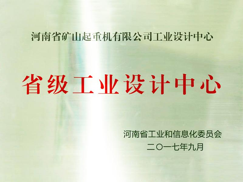 省级工业设计zhong心