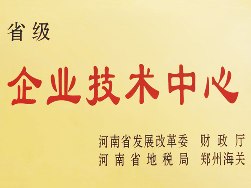 省级企业技术zhong心