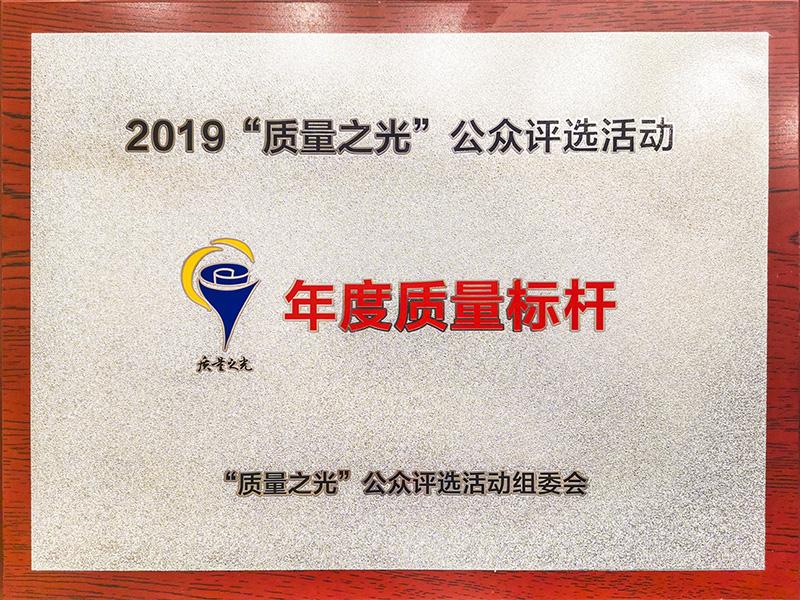 质liangzhi光2019年度质liang标杆