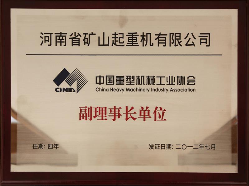 zhong国重xingji械工业协会副理事chang单位